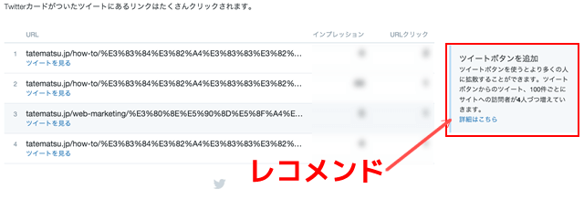 twitter_analytics_card_link