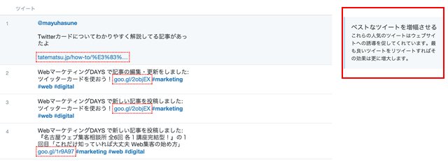 twitter_analytics_card_tweet