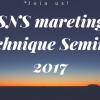 【少人数制・無料オンラインセミナー】今「デジタルマーケティングするなら覚えておきたい」SNS集客活用テクニック2017